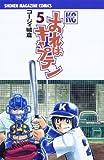 おれはキャプテン(5) (講談社コミックス)