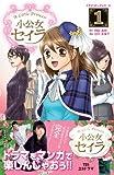 小公女セイラ 1 (タツミコミックス)