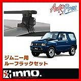 【イノー ベースラック】 INNO スズキ ジムニー ジムニーワイド ジムニーシエラ JB23型 ルーフレールなし車両用 ベースラックセット