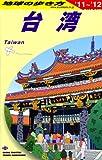 D10 地球の歩き方 台湾 2011〜2012 (ガイドブック)