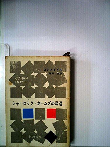 シャーロック・ホームズの帰還 (1953年) (新潮文庫〈第513〉)の詳細を見る