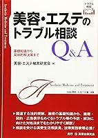 美容・エステのトラブル相談Q&A─基礎知識から具体的解決策まで─ (トラブル相談シリーズ)