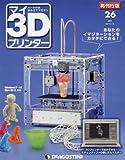 マイ3Dプリンター再刊行版全国版(26) 2017年 3/28 号 [雑誌] (マイ3Dプリンター 再刊行版)