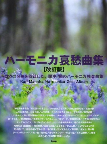 間中勘 ハーモニカ哀愁曲集 【改訂版】 全日本ハーモニカ連盟推薦図書 (楽譜)