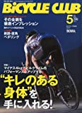 BiCYCLE CLUB (バイシクルクラブ)2020年月5月号