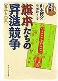 シリーズ江戸学 旗本たちの昇進競争 鬼平と出世 (角川ソフィア文庫)