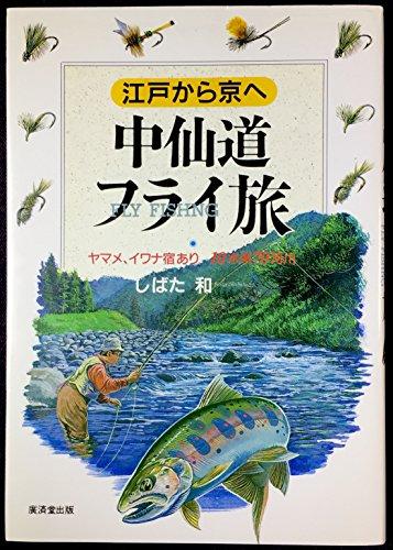 中仙道フライ旅―江戸から京へ