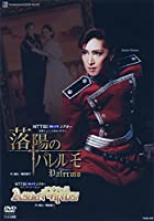 『落陽のパレルモ』『ASIAN WINDS! 』 [DVD]