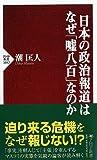 「日本の政治報道はなぜ「嘘八百」なのか」潮 匡人