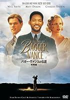 バガー・ヴァンスの伝説(特別編) [DVD]