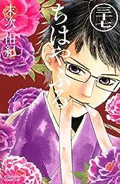ちはやふる(37) (BE・LOVEコミックス)