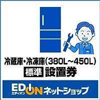 EDIONネットショップ専用【冷蔵庫・冷凍庫(380L~450L)】 (標準)設置券※弊社商品との同時購入が必須です。設置券のみの注文は承れません。