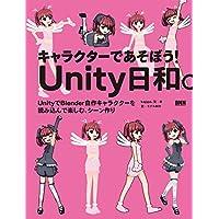 キャラクターであそぼう! Unity日和。 -UnityでBlender自作キャラクターを読み込んで楽しむ、シーン作り