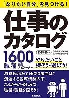 仕事のカタログ2020-21年版 (自由国民ガイド版)
