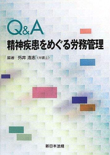 Q&A精神疾患をめぐる労務管理の詳細を見る