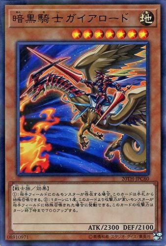 暗黒騎士ガイアロード ウルトラレア 遊戯王 20th アニバーサリー レジェンド コレクション 20th-jpc60