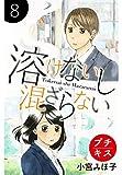 溶けないし混ざらない プチキス(8) (Kissコミックス)