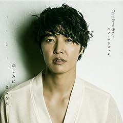 ユン・サンヒョン「悲しみにさよなら」のジャケット画像
