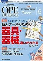 オペナーシング 2016年6月号(第31巻6号)特集:手描きイラストでワクワク読める!  新人ナースのための器具・器械 違いがわかるMYノート