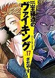 王様達のヴァイキング(17) (ビッグコミックス)