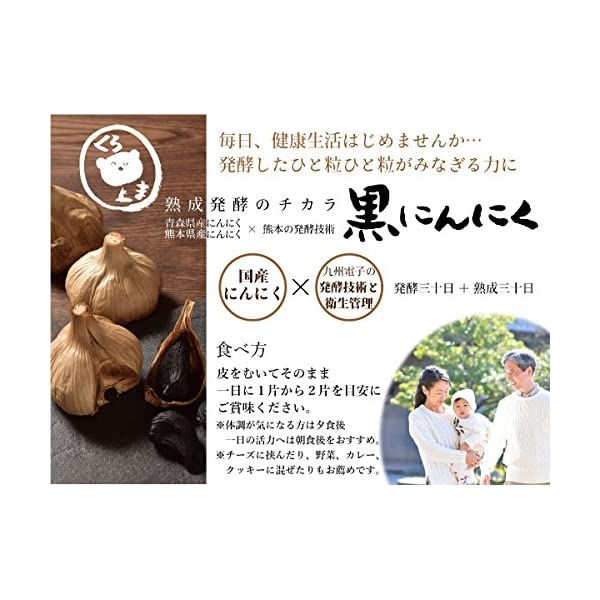 黒にんにく「くろくま」L玉×5個の紹介画像4