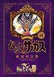 からくりサーカス 完全版 (14) (少年サンデーコミックススペシャル)