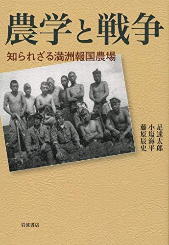 農学と戦争 知られざる満洲報国農場