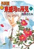 新外科医東盛玲の所見 第2巻 (眠れぬ夜の奇妙な話コミックス)