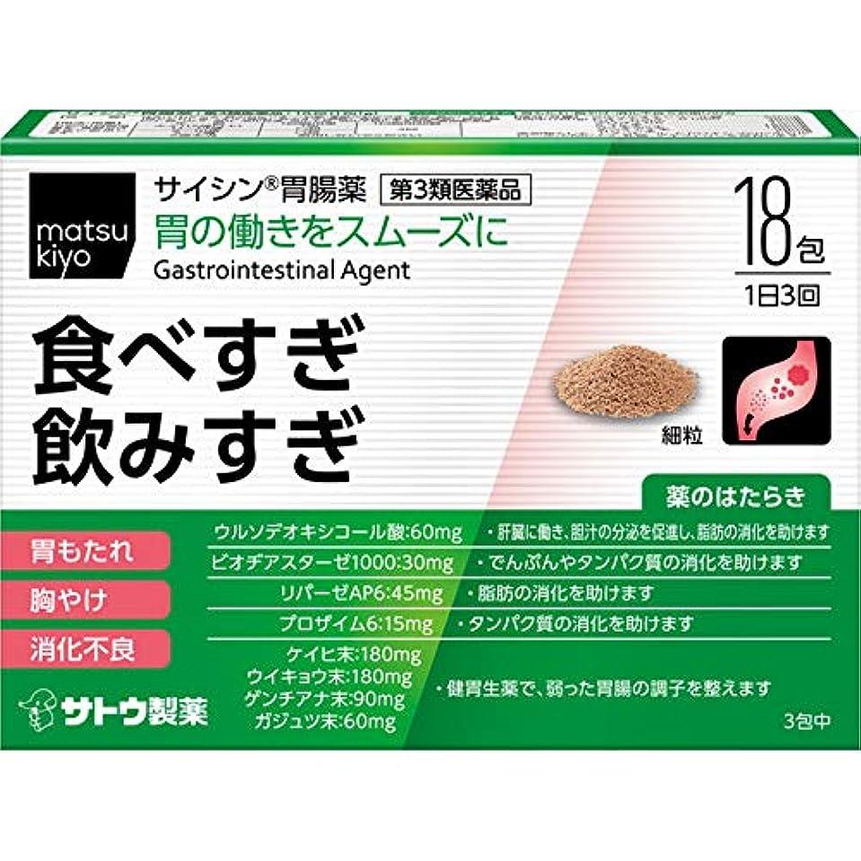 妊娠した後方にアーサー【第3類医薬品】サイシン胃腸薬 18包