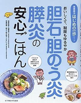 胆石・胆のう炎・膵炎の安心ごはん (はじめの一歩シリーズ)
