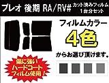 SUBARU スバル プレオ 後期 カット済みカーフィルム RA/RV#/ダークスモーク