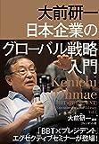 大前研一 日本企業のグローバル戦略入門