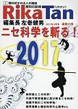 Rikatan (理科の探検) 2017年 4月号