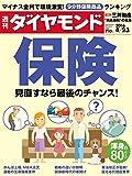 週刊ダイヤモンド 2016年4/23号 [雑誌]
