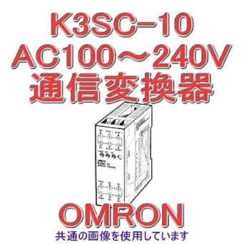 オムロン(OMRON) K3SC-10 AC100~240V 通信変換器 (消費電力 5VA以下)NN