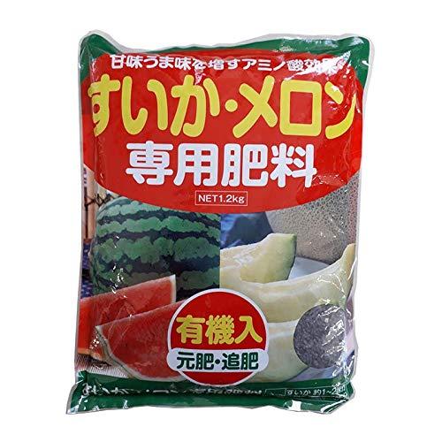 【3袋】 すいか・メロン 専用肥料 1.2kg アミノ酸 有機入 元肥・追肥 米S 代不