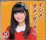 イジメ、ダメ、ゼッタイ 世直し盤 SU-METAL すうメタル / BABYMETAL (CD)
