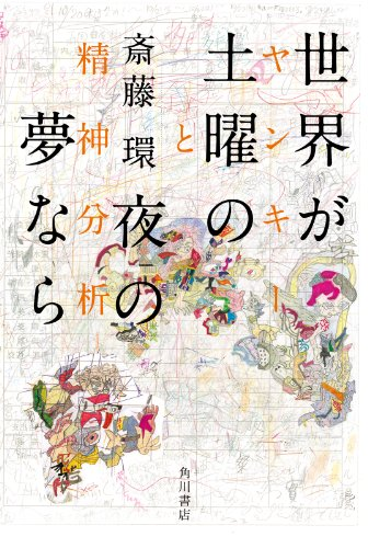 世界が土曜の夜の夢なら ヤンキーと精神分析 (角川書店単行本)の詳細を見る