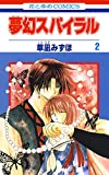 夢幻スパイラル 2 (花とゆめコミックス)