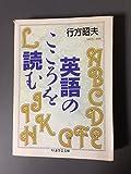 英語のこころを読む (ちくま学芸文庫)