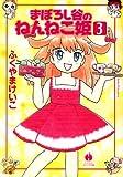 まぼろし谷のねんねこ姫 3 (ハヤカワ文庫 JA (808))