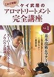 ケイ武居のアロマトリートメント完全講座 Vol.1 基本技術&マナー編 [DVD]