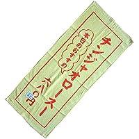 ZIP96212/ フレーズフェイスタオル【チンジャオロースー】タオル/プール/スポーツ/レジャー