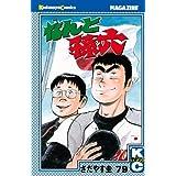 なんと孫六(79) (講談社コミックス月刊マガジン)