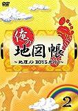 俺の地図帳~地理メンBOYSが行く~ 2[DVD]
