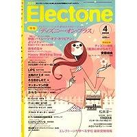 エレクトーン 2008年 04月号 [雑誌]