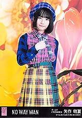 【矢作萌夏】 公式生写真 AKB48 NO WAY MAN 劇場盤 最強ツインテールVer.