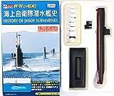 【6】 タカラ 1/700 世界の艦船 海上自衛隊潜水艦 あさしお型 1966年 単品
