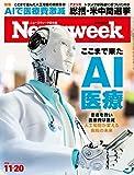 Newsweek (ニューズウィーク日本版)2018年11/20号[ここまで来たAI医療] 画像