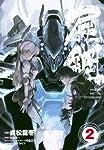 Mortal METAL屍鋼 2 (BLADE COMICS)